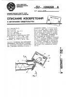 Патент 1204259 Устройство для измельчения уплотненного пластического материала