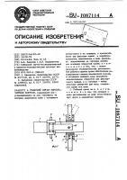 Патент 1087114 Рабочий орган измельчителя кормов