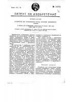 Патент 14374 Устройство для сигнализации между вагонами трамвайного поезда