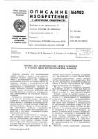 Патент 166983 Аппарат для автоматической сварки стыковых и угловых швов крупногабаритных изделий