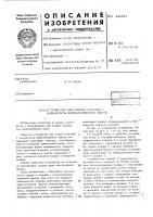 Патент 445547 Устройство для сварки изделий с замкнутыми криволинейными швами