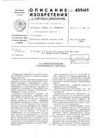 Патент 455142 Способ получения сукцинимидных присадок