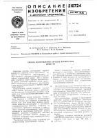 Патент 210724 Способ изготовления зарядов взрывчатыхвеществ