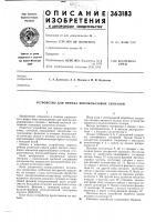 Патент 363183 Устройство для приема широкобазовых сигналов