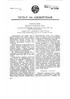 Патент 40844 Нефтяная плавильная печь