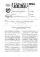 Патент 239466 Сварки кузовов легковых автомобилей