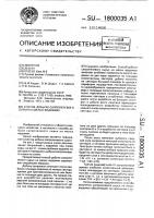Патент 1800035 Способ добычи сапропелевого сырья на малых водоемах