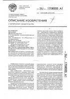 Патент 1708555 Способ электродуговой обработки и устройство для его осуществления