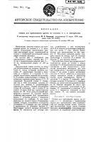 Станок для прессования щитов из соломы и т.п. материалов