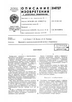 Патент 314727 Патент ссср  314727