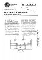 Патент 1073059 Стенд для сборки под сварку изделий