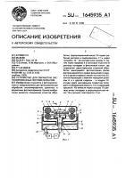 Патент 1645935 Устройство для обработки экспонированных фотоматериалов