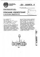 Патент 1030974 Смеситель