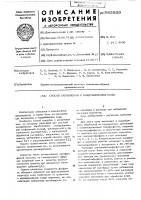 Патент 565939 Способ наполнения и поддубливания кожи