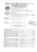 Патент 523780 Устройство для сборки под сварку кольцевых стыков труб