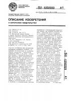 Патент 1252223 Устройство для определения координаты подвижного объекта