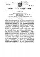 Патент 16875 Дровопильно-дровокольный станок