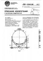 Патент 1234139 Манипулятор для изготовления сферических изделий