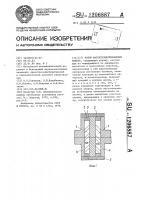 Патент 1206887 Ротор магнитоэлектрической машины
