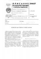 Патент 244637 Устройство для разметки угловых величин