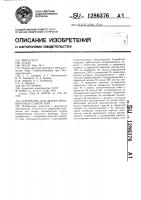 Патент 1286376 Устройство для сварки неповоротных стыков труб