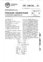 Патент 1381722 Устройство подавления узкополосных помех