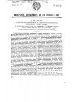 Патент 33572 Устройство для определения на станции местонахождения движущегося по пути поезда