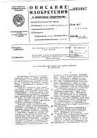 Патент 893487 Установка для сборки под сварку полусфер из лепестков