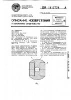 Патент 1117778 Ротор синхронного реактивного двигателя а.в.матвеева