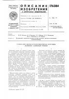 Патент 176384 Станок для сборки и резки викелей на заготовки, например клиновых ремней