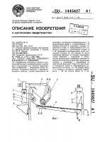 Патент 1445627 Способ очистки семенного кориандра от повилики
