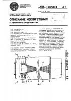 Патент 1285074 Рабочая камера пильного джина