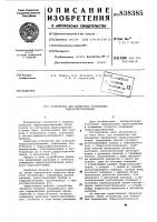 Патент 838385 Устройство для измерения переменныхгидросопротивлений