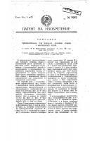 Патент 9983 Приспособление для поворота станины станка с маятниковой пилой