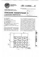 Патент 1110854 Способ берегоукрепления гидротехнических сооружений