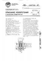 Патент 1337723 Измерительная головка для контроля твердости
