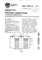Патент 1494115 Массивный ротор электрической машины