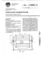 Патент 1739893 Сепаратор зернового вороха