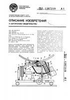 Патент 1397219 Устройство для автоматической сварки под флюсом в потолочном положении