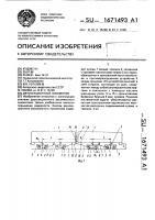 Патент 1671493 Двухсекционный локомотив