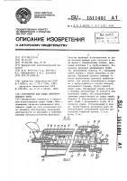Патент 1511401 Устройство для сушки сфрезерованного торфа