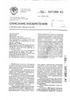 Патент 1671359 Способ флотации фосфатных карбонатсодержащих руд