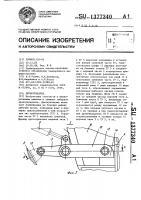Патент 1377340 Дреноукладчик