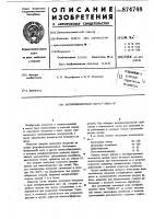 """Патент 874748 Антифрикционная паста """"эдма-10"""