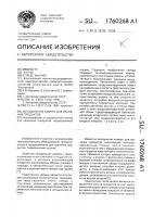 Патент 1760268 Холодильная камера для хранения продуктов