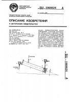 Патент 1068624 Пневматический насос замещения