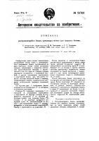 Патент 25701 Раскрывающаяся бадья, преимущественно для жидкого бетона