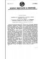 Патент 30301 Устройство для магистрального и местного питания стрелочных приводов