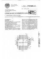 Патент 1757885 Рабочий орган для очистки деревьев от сучьев и коры