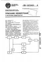 Патент 1075421 Устройство для подавления помех при приеме широкополосных сигналов
